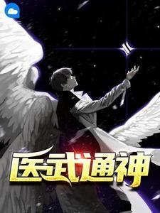 医武通神小说章节阅读-小说李东林娜全文阅读