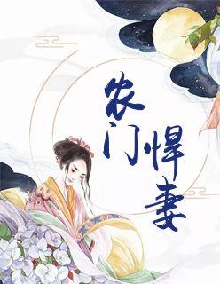 唐笑文智轩小说[种田文]-农门悍妻大结局阅读